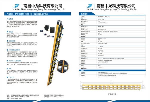 CAN-IEC24-32B2-3.0--.jpg