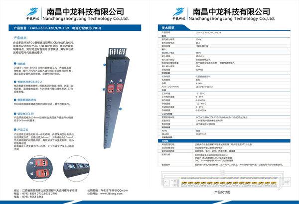 CAN-CS30-32B-I-V-139--.jpg